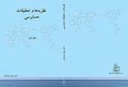 خلاصه فصل هفتم کتاب نظریه ها و تحقیقات حسابرسی تالیف دکتر جواد رضازاده با عنوان ارزش گزارش حسابرسی