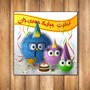 کارت پستال تبریک تولد