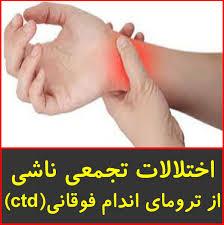 پاورپوینت اختلالات تجمعی ناشی از ترومای اندام فوقانی